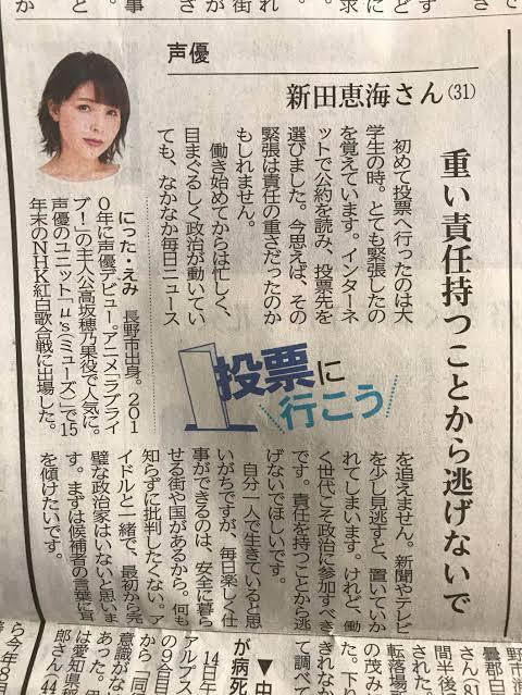 【画像あり】新田恵海さん「重い責任持つことから逃げないで」