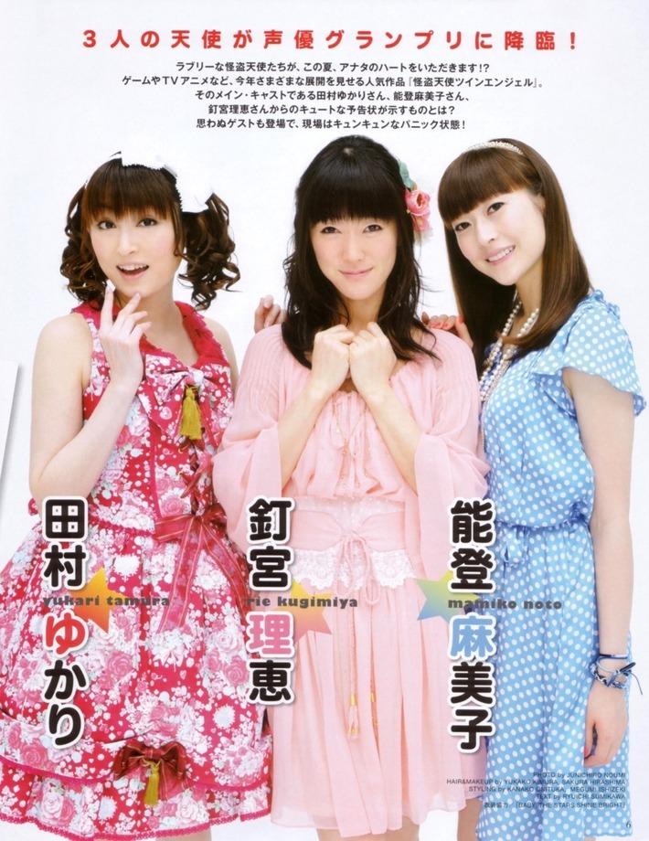 田村ゆかり「外出自粛だから♡」釘宮理恵「ずっと一緒に♡」能登麻美子「お家にいよ♡」←これwww