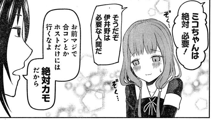 かぐや様は告らせたいで最も愛らしいキャラクター、満場一致で伊井野ミコちゃんに決定!w