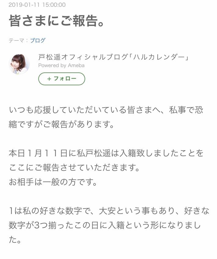 【速報】声優の戸松遥さん、結婚www www www