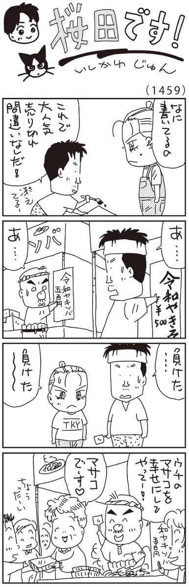 【悲報】今朝の毎日新聞の4コママンガ、まるで意味がわからないwww