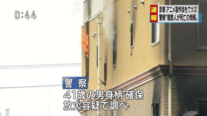 【速報】京都アニメーション放火事件で41歳の男を逮捕!!!!!」