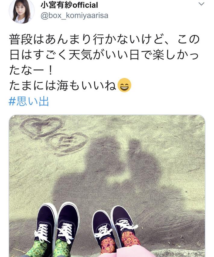 【悲報】ラブライブ声優の小宮有紗さん、とんでもない彼氏匂わせ?をSNSにうpし始める……