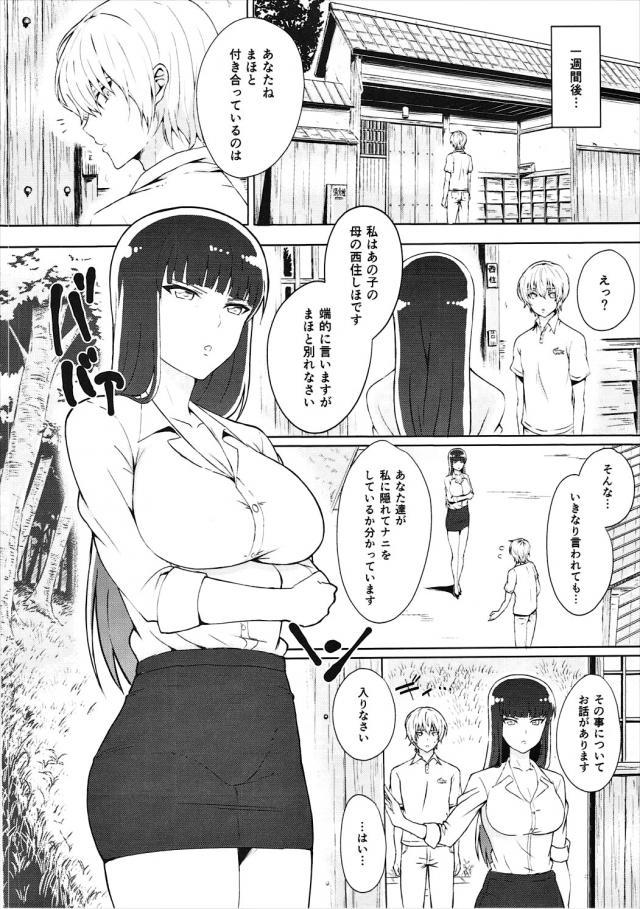 【悲報】ガルパン西住しほさん、娘の彼氏を寝取ってしまうwww