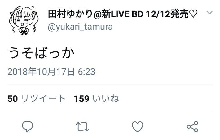 田村ゆかりさん朝一発目のツイートがこれwww