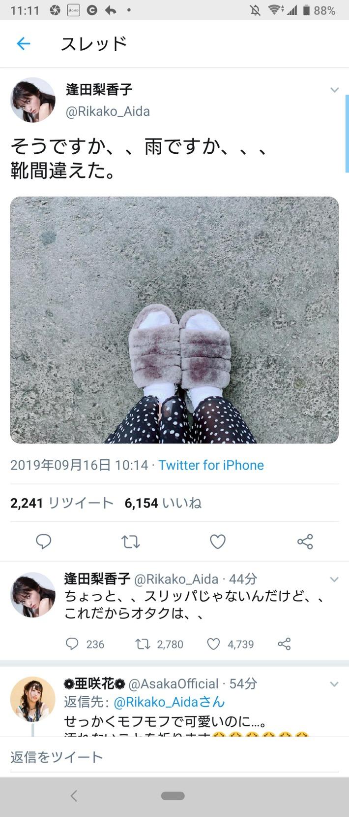 【悲報】ラブライブ人気美女声優「雨か靴、間違えた」オタク「靴じゃなくスリッパやんけ!」→声優さんキレる