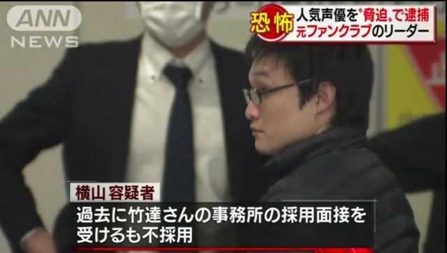 声優・竹達彩奈さんを脅迫した無職32歳の犯行動機www