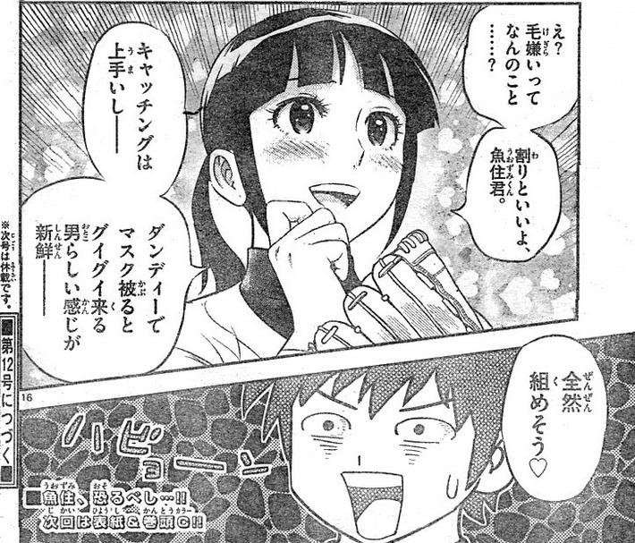 【悲報】MAJOR2ndの睦子、自らメインヒロインの座から飛び降りてしまうwww