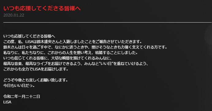 【祝】アニソンで人気の紅白歌手LiSAが声優の鈴木達央と入籍!!