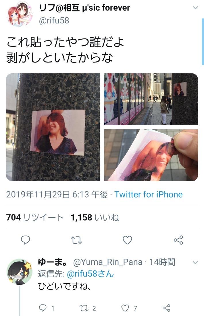 ラブライブ新田恵海さん、心ない嫌がらせを受けるwww