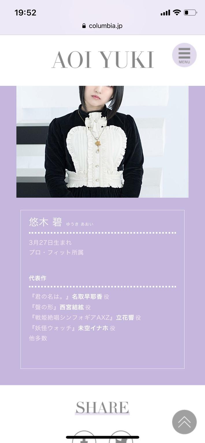 声優の悠木碧さん、売れっ子すぎて主な代表作からまどマギを削除www