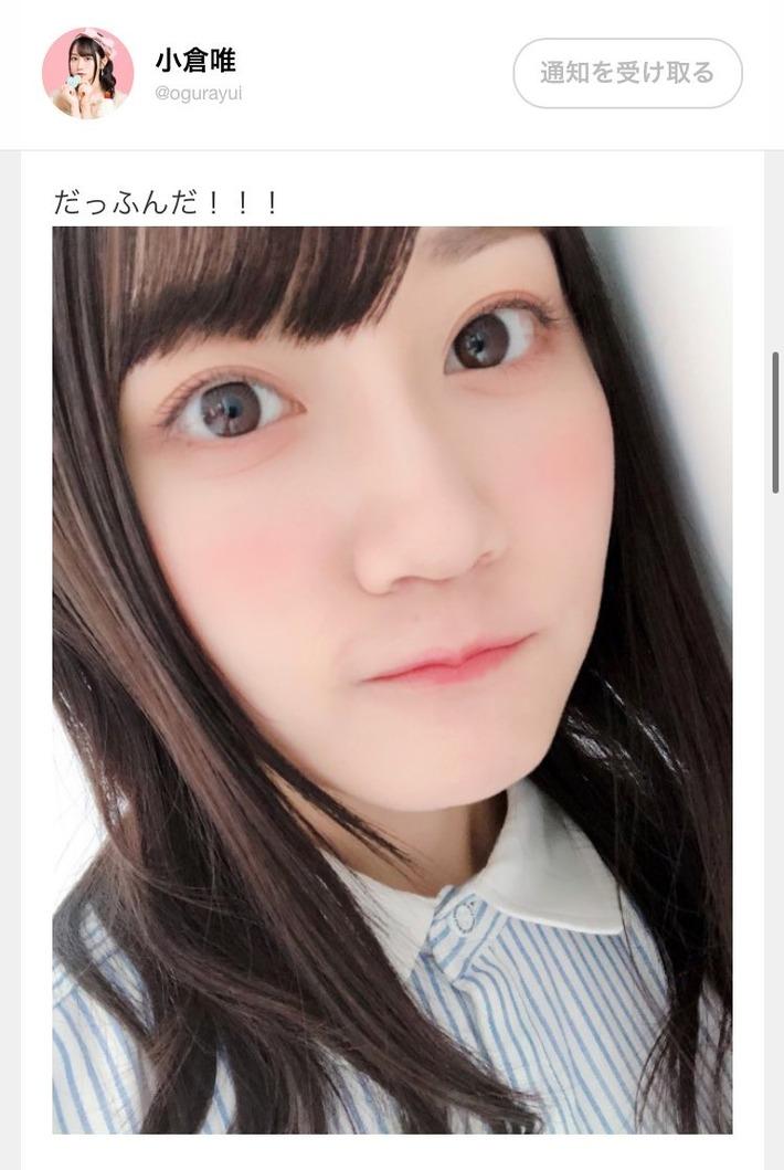声優の小倉唯ちゃん「志村けんさんのモノマネします!だっふんだ!」