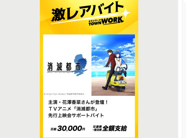 【画像】花澤香菜さんと関われて3万円支給されるバイトwww