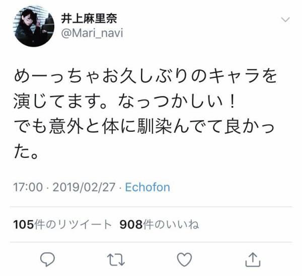 【朗報】声優の井上麻里奈さんが意味深ツイートwww