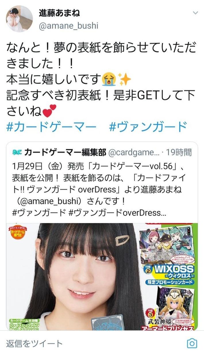【画像あり】人気女性声優さん、雑誌の初表紙になり泣いてしまう!