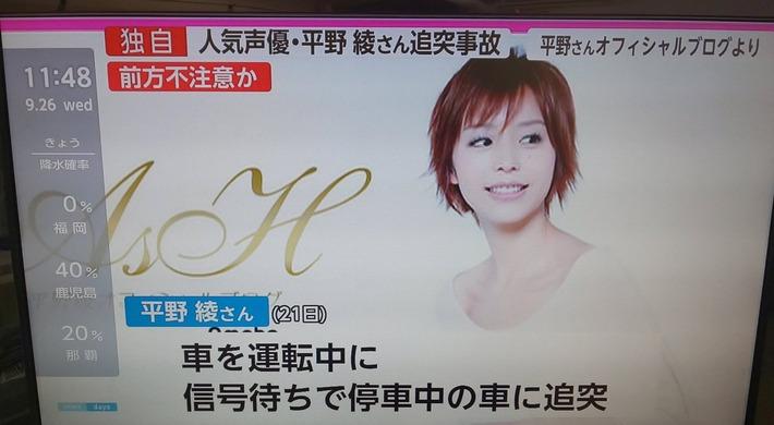 平野綾さん、交通事故を起こすwww
