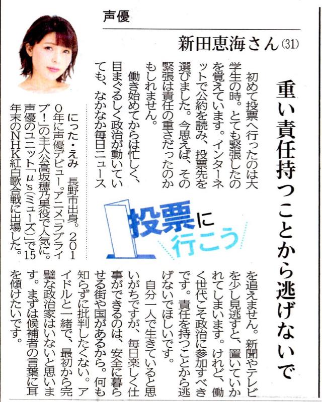 声優・新田恵海さん「重い責任がある。そこから逃げては駄目」と、本音トークwww