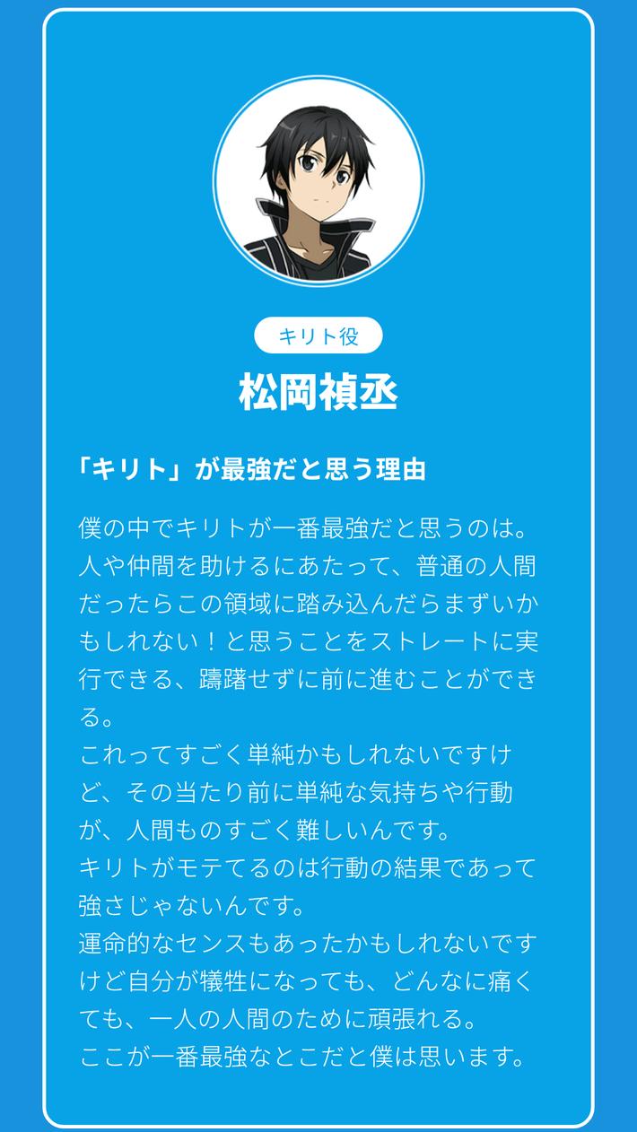 【朗報】キリトの声優こと松岡くん、キリトに思い入れが強すぎるwww