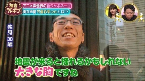 竹達彩奈のファン、マジで気持ちが悪い….
