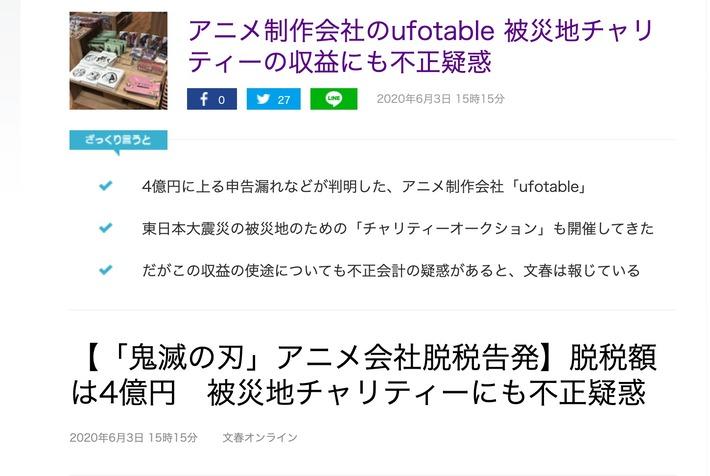 【悲報】ufotableさん、東日本大震災のチャリティーオークション収益でも脱税疑惑が!?