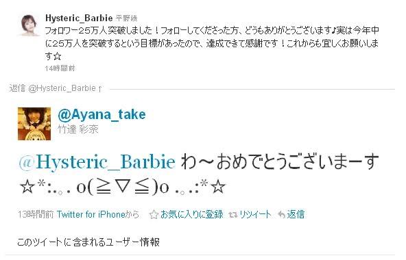 【悲報】平野綾さん、Twitterで竹達彩奈からのリプライをガン無視