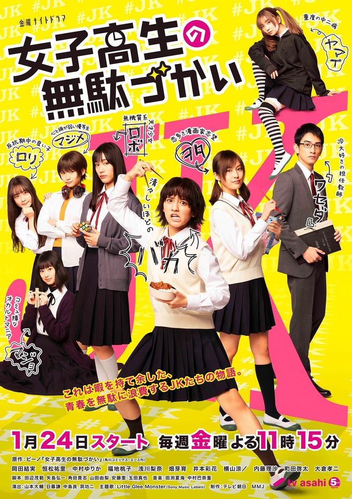 「女子高生の無駄づかい」実写ドラマキャスト、ヲタ役がまあまあ似てると話題に