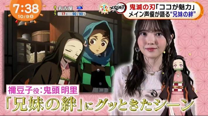 大人気声優・鬼頭明里さん、ついにめざましテレビに出演するほどに出世するwwwwww