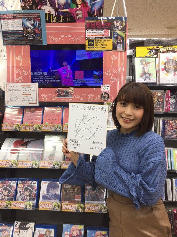 【画像あり】最新の新田恵海さん、オッパオがめちゃくちゃ柔らかそうな件www