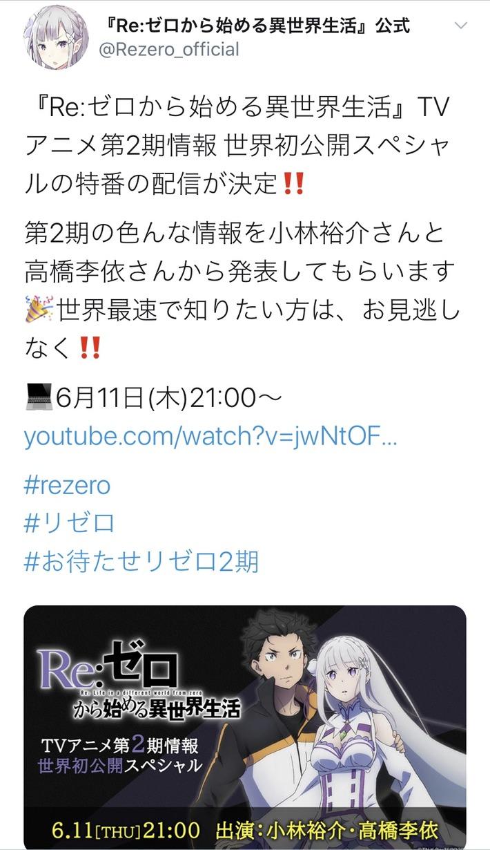 【悲報】リゼロ2期のキャラデザ、ヤバすぎるwwwwwwwww