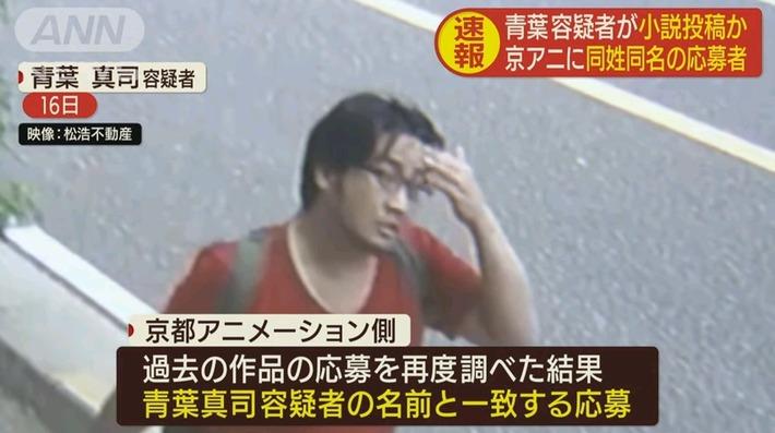 警察「青葉の京アニに応募した小説読んだけどオリジナリティなんてなかった。」