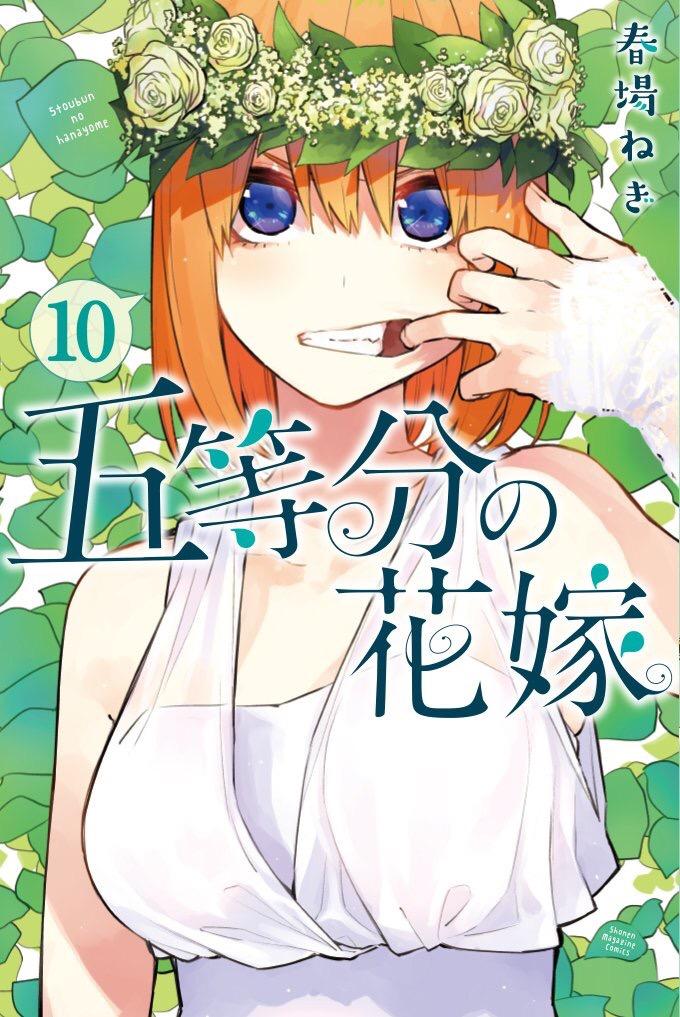 【悲報】五等分の花嫁最新刊表紙、思ってたのと違う件www