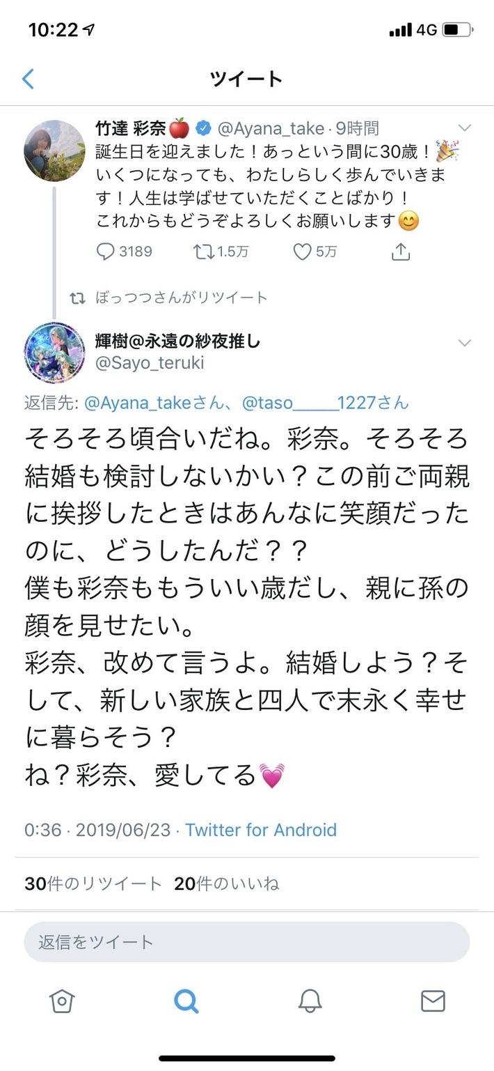 【超画像】竹達彩奈の結婚発覚前と発覚後でツイート変わり過ぎな声豚www