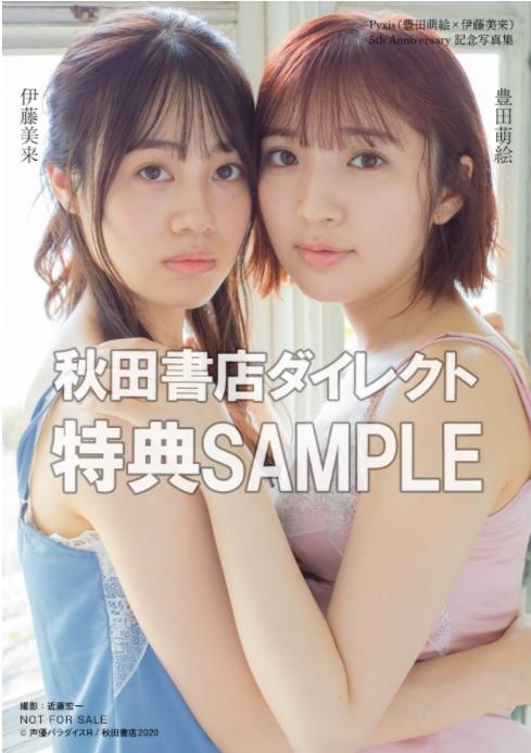 【悲報】人気No.1声優の伊藤美来ちゃん、真顔で写真がヤバイwww