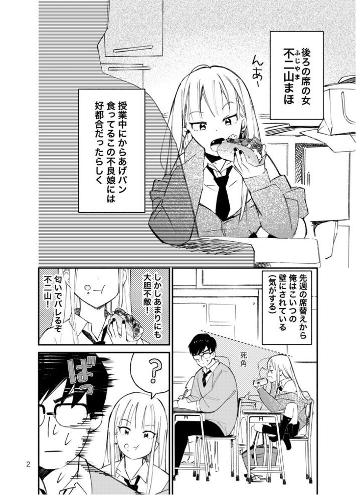 【画像あり】美少女JK「何見てんだよキモオタクー」机ガンッ!