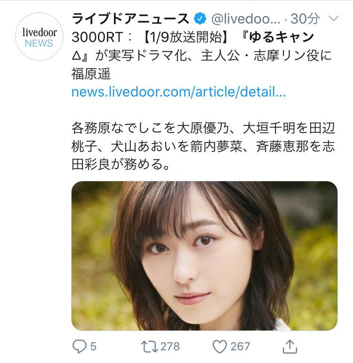 【悲報】ゆるキャン△、テレ東で実写ドラマ化決定wwwwwwwww