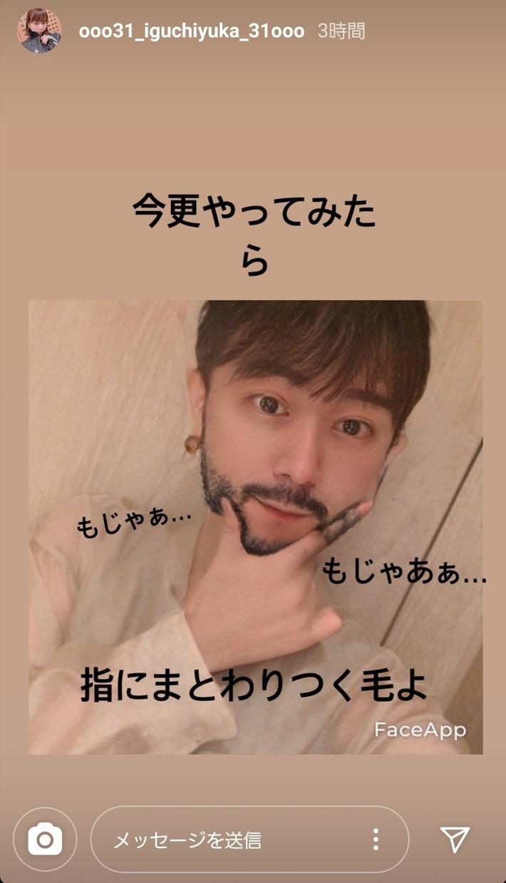 【朗報】声優の井口裕香さんFaceAppのアプリで男性化した結果www