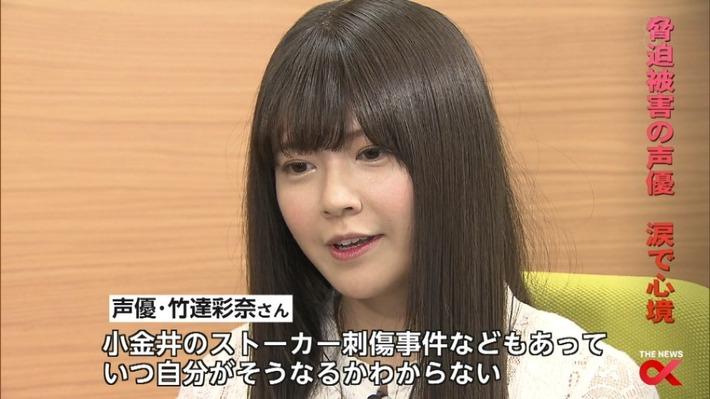 【悲報】声優の竹達彩奈さん、脅迫事件を涙で心境を語る。。。。。