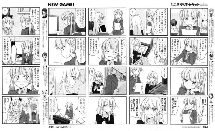 【悲報】NEW GAMEの涼風青葉さん、ついにやらかす