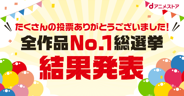 dアニメストア「全作品No.1総選挙」の結果が発表される!!3000作品の頂点に輝いたのは!?