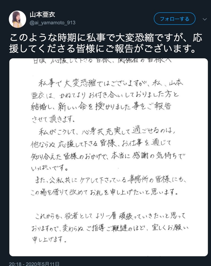 【速報】若手人気女性声優さん、デキ婚きたー!!!!!!!