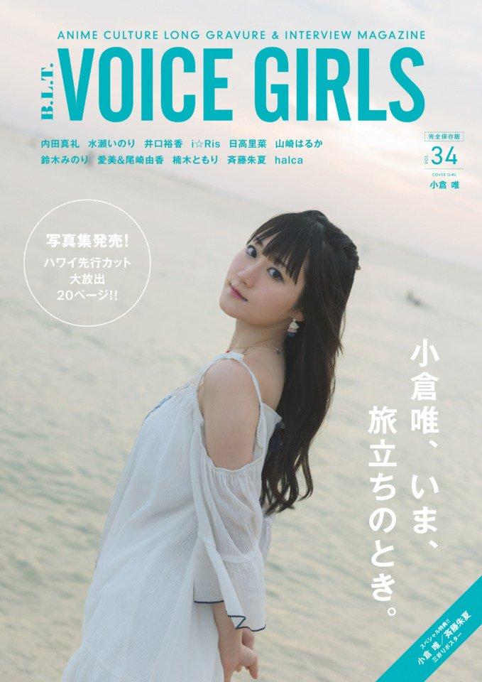【朗報】声優の小倉唯氏、おっぱその始まりを披露www