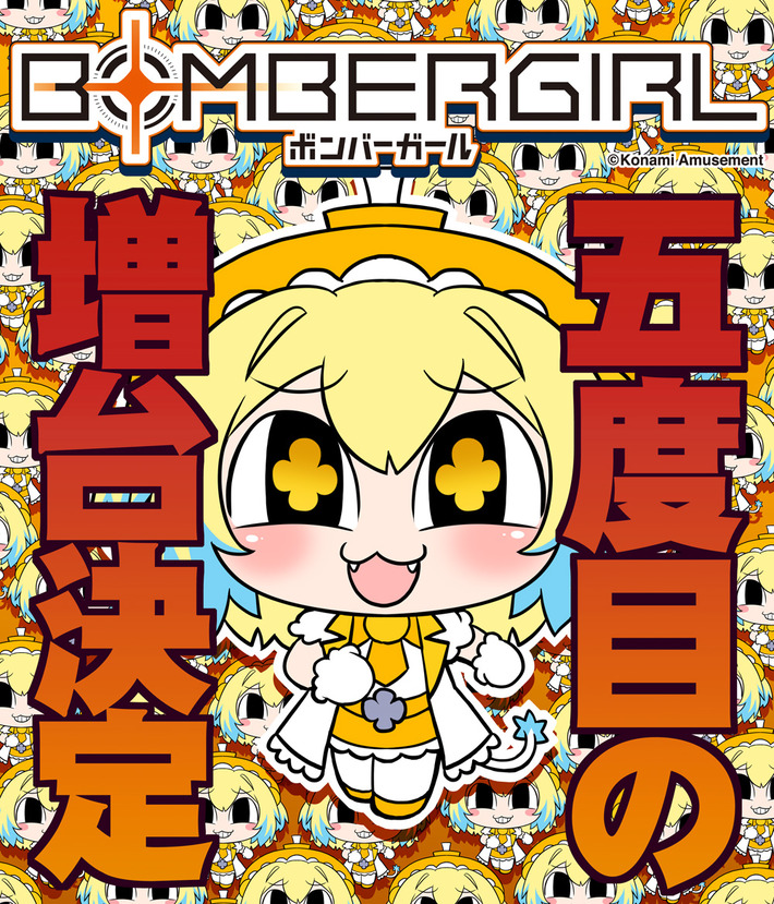 【朗報】コナミのボンバーマンの美少女ゲーム「ボンバーガール」大人気すぎて5回目の増台をしてしまう
