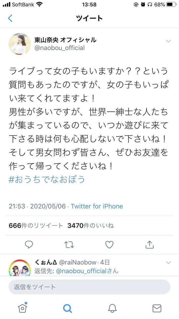 【証拠あり】声優の東山奈央さん、性格も天使だった!!!