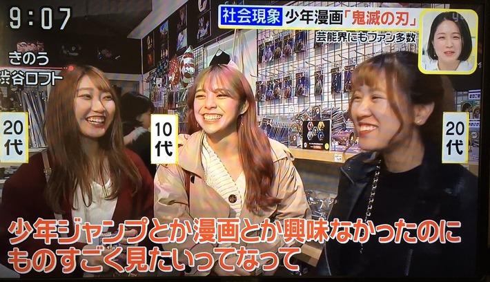 【悲報】鬼滅の刃さん、渋谷のピチピチギャルに人気すぎてとんでもないことになる…
