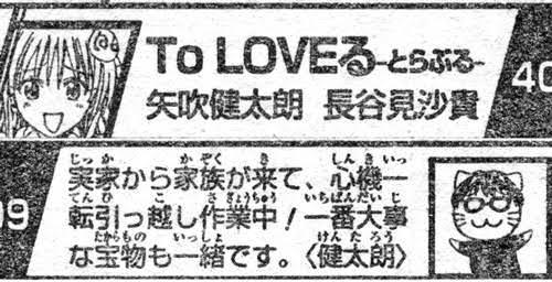 ToLoveるの作者、矢吹健太朗さんが16歳に嫁を寝取られた騒動直後の作者コメントが泣ける…