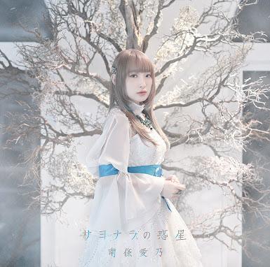 南條愛乃ちゃん(34歳と7ヶ月)の神々しい激カワ最新画像wwwwwwwww