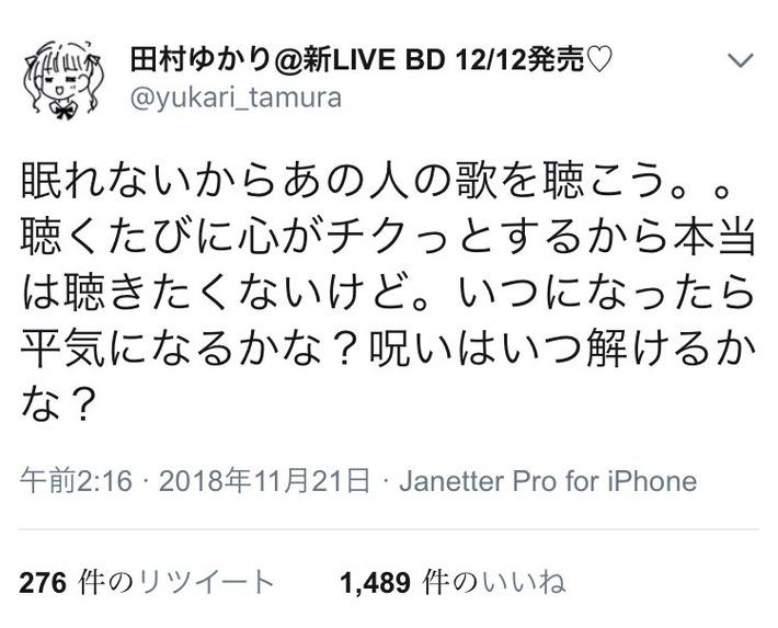 【画像】声優の田村ゆかりさん、精神崩壊www