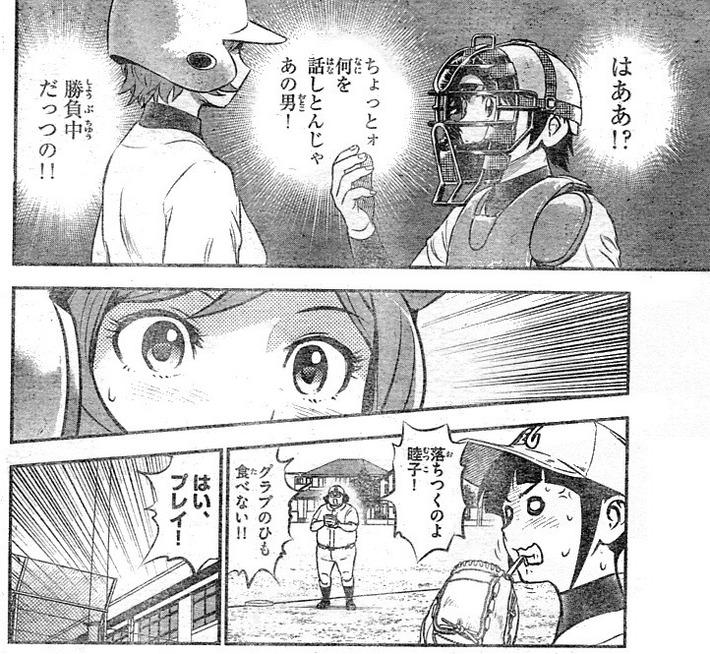 【悲報】MAJOR3ndの佐倉睦子さん、嫉妬に狂いグローブのヒモを食べてしまうwwwww