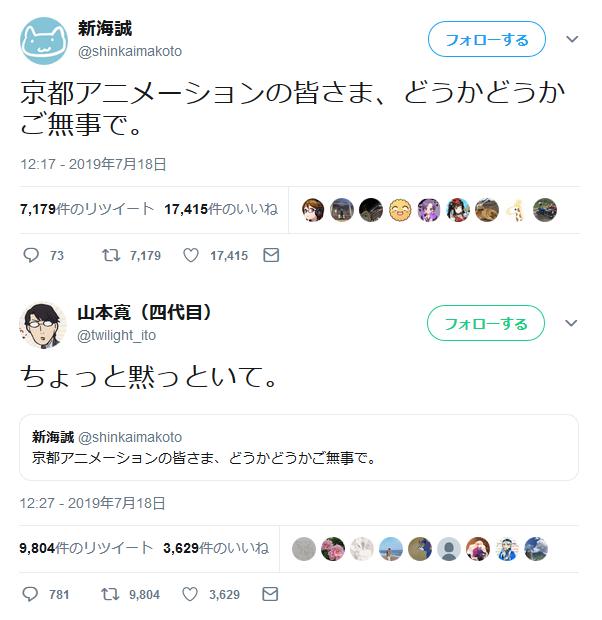 ヤマカンのTwiter、新海誠よりリツイートされる!!!!!!