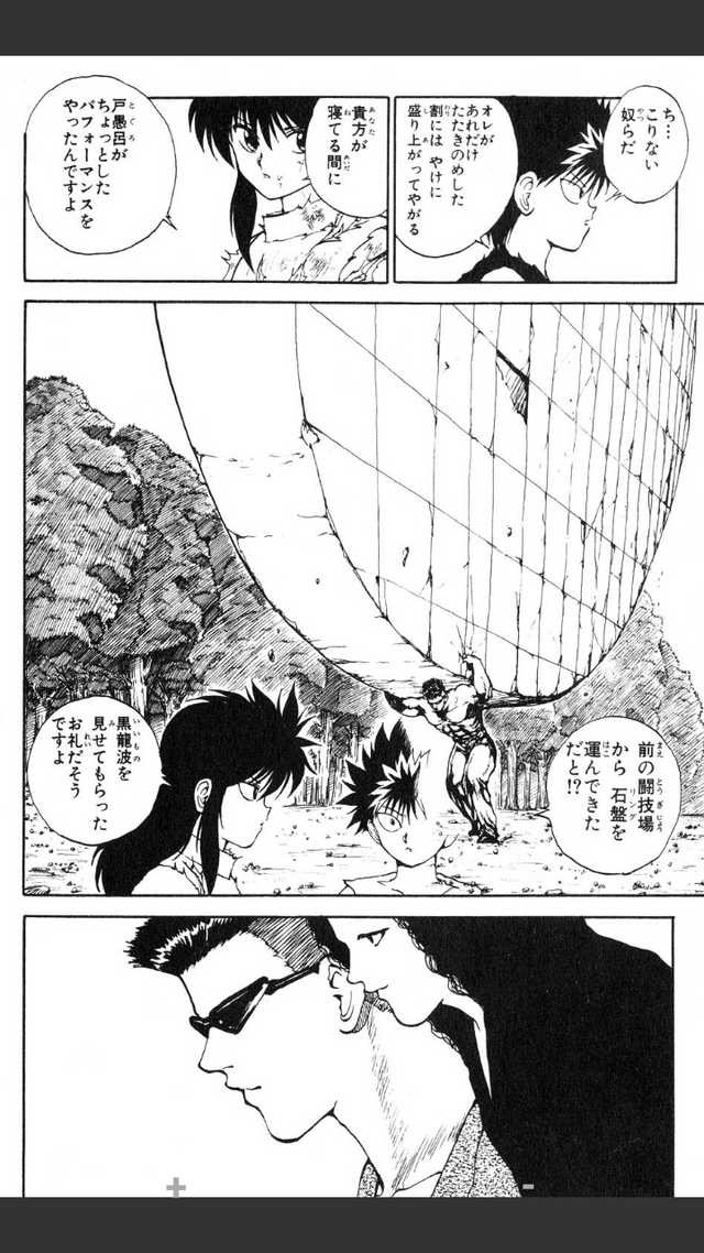 戸愚呂弟、6時間かけてリングを運ぶ ← これwwwwwwwwww